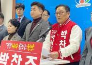 '공관병 갑질' 논란 박찬주, '충남 천안을' 총선 출마 공식화