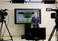 국제사이버대학교, 2020학년도 1학기 정시 모집… 8일 마감
