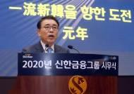 """[신년사]조용병 신한금융 회장 """"2020년은 일류신한에 도전하는 원년"""""""