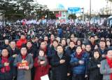 [미리보는 오늘] 한국당, 대규모 장외집회…대국민 여론전·대여투쟁 나선다