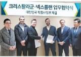 [분양 포커스] 고급 인공해변 조성 전문 다국적기업 '크리스탈 라군' 국내 시장 진출