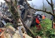 13명 탑승한 블랙호크 추락…대만군 참모총장 등 8명 사망