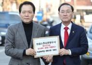 """""""초유의 날치기 처리"""" 한국당, 선거법개정안 헌법소원 청구"""