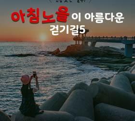 [<!HS>카드뉴스<!HE>] 인증샷은 필수, 아침노을이 아름다운 걷기길 5