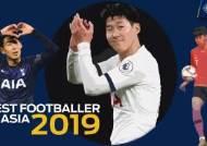 손흥민, 2019 아시아 발롱도르 수상