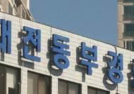사기혐의 30대 용의자, 경찰 추적 피하다 모텔서 추락사