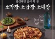 쿠캣마켓, 신제품 '쿠캣메이드 소곱창·소대창·소막창' 출시