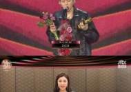 [2020 골든디스크] 지코, 베스트 R&B 힙합상 수상···베스트 트로트상 송가인