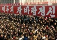 """[서소문사진관] """"자력갱생, 자급자족은 핵탄 맞먹는 위력"""" 北, 전원회의 관철 궐기대회"""