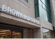 브라운박스커피–동아대학교, 커피교육 및 콘텐츠 제작‧전시 위한 업무협약 체결