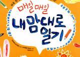 [소년중앙] <!HS>서평<!HE> 쓰고 책 선물 받자