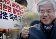 """다섯번째 고발 당한 전광훈 목사···이번엔 """"학력 위조 의혹"""""""