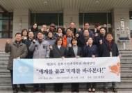 경희사이버대학교 '중국 성도, 삼국지의 흔적을 따라' 해외탐방 발대식