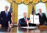 [단독]정부, 이란에 줄 750억 'ISD 패소금'...미국 제재 땜에 방법이 없네