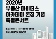 세종대학교 미래교육원 '2020년 부동산 마이더스 아카데미 론칭기념 특별콘서트' 15일 개최