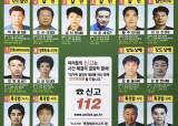 검거율 46% 공개수배···12년째 지워지지 않는 이름, 황주연