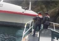 293명 태운 울릉도 여객선 10분간 표류…해경 조치로 위기 모면