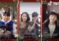 틱톡 '숏확행세대 캠페인', 배우 하지원 등 인기 셀럽 참여 속 성료
