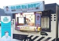 윤시윤, 차태현 '번외수사' 촬영장에 커피차 응원 '훈훈 의리'