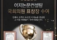 논문컨설팅, 이지논문 국회의원 표창장 2회 연속 수상