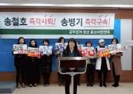 """울산서 """"시민 표심 강도질한 송철호 시장 즉각 사퇴하라"""""""