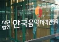 한음저협, 작년 2207억 음악 저작권료 징수-2135억 분배