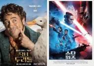 [신작IS] '닥터두리틀'·'스타워즈9', 오늘 개봉..로다주의 변신VS마지막 '스타워즈'