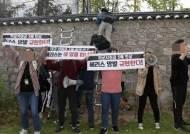 '미 대사관저 월담' 배후 의혹 대진연 대표, 경찰 출석 불응