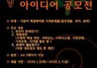 경희사이버대학교 NGO사회혁신학과 '사회혁신 아이디어 공모전' 개최
