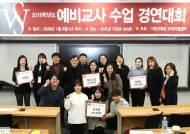 서울여자대학교 '2019학년도 예비교사 수업 경연대회' 개최