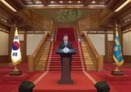 "[view] ""권력기관 개혁 멈추지 않을 것"" 국무회의서 공수처법 공포 의결"