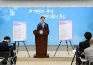 """""""도지사 후광 노리나""""… 양승조 충남지사 측근 줄줄이 선거 출마"""
