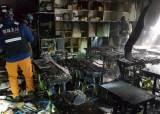 <!HS>동탄<!HE> 초등학교서 불…140여명 대피, 9명은 연기 마셔 병원행