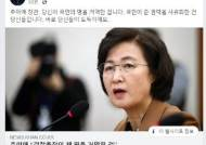 """진중권 """"추미애, 권력 사유화한 도둑""""…진보 우석훈도 """"과했다"""""""