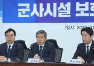 당정, 총선 앞두고···강원·경기 여의도 26배 軍보호구역 해제