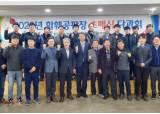 <!HS>aT<!HE>화훼사업센터 2020년 초매식 개최