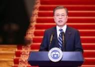 """文 """"금강산 관광재개"""" 신년사 뒤···美 """"대북제재 지켜야"""" 견제"""