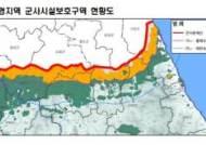 6066만㎡ 땅 수갑 풀렸다···군사보호구역 해제된 강원도 환호