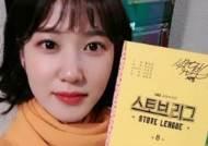 """""""이번주도 즐겁게""""..박은빈, '스토브리그' 본방사수 독려"""