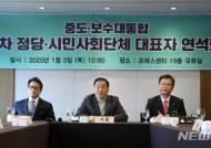 [속보] 한국당·새보수당 손잡는다…통합추진위원장 박형준