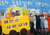 서울 '승용차 요일제' 17년만에 폐지, 승용차 마일리지로 일원화