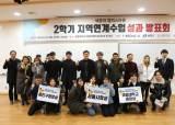 세종대 캠퍼스타운 지원센터, 2학기 지역연계수업 <!HS>성과발표회<!HE>