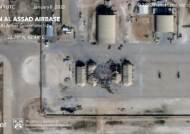 [서소문사진관]이란 미사일 맞은 美기지 위성사진 공개돼···