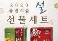 웅진식품, 설 명절 맞아 '주스 음료 선물세트' 30종 출시