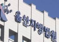 김기현 동생 고발 건설업자, 사기죄로 징역 4년…'김기현 수사정보' 유출 경찰 집유