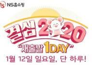 NS홈쇼핑, '결심 2020 새출발 1DAY' 특집전 진행