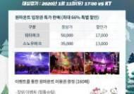 고양 오리온, '원마운트 데이' 개최