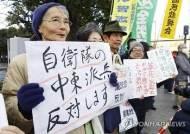 """교도통신 """"일본 국민 58.4%, 자위대 중동 파견 반대"""""""
