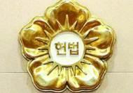 """헌재 """"세월호 당일 朴일정 대통령기록물 지정, 위헌 아니다"""""""