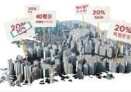 수도권에서 경남지역 아파트 3.27% 매입…경남도, 외지인 아파트 투기 막는다